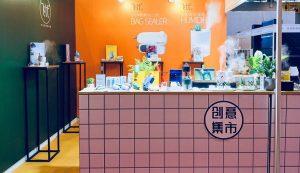 第十一届中国(成都)礼品及家居用品展览会